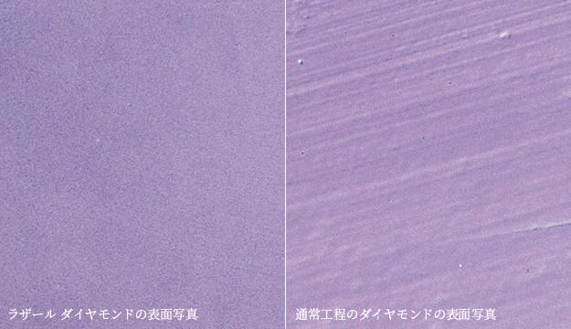 ラザールダイヤモンドの表面写真 通常工程のダイヤモンドの表面写真