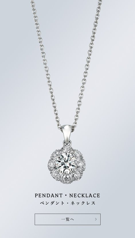 PENDANT・NECKLACE ペンダント・ネックレス