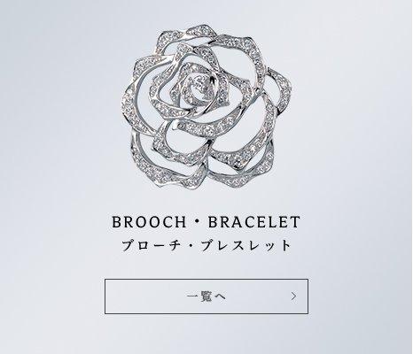 BROOCH・BRACELET ブローチ・ブレスレット