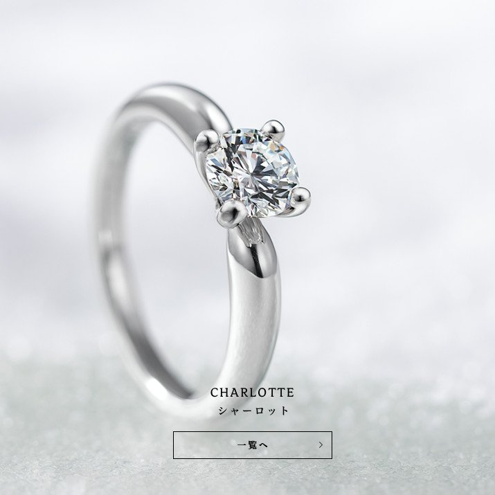 CHARLOTTE シャーロット