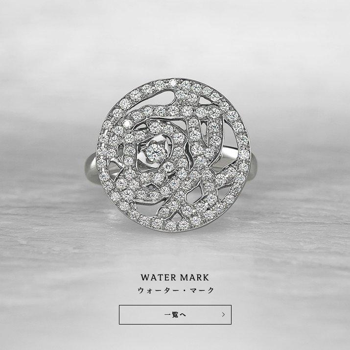 ウォーター・マーク WATER MARK