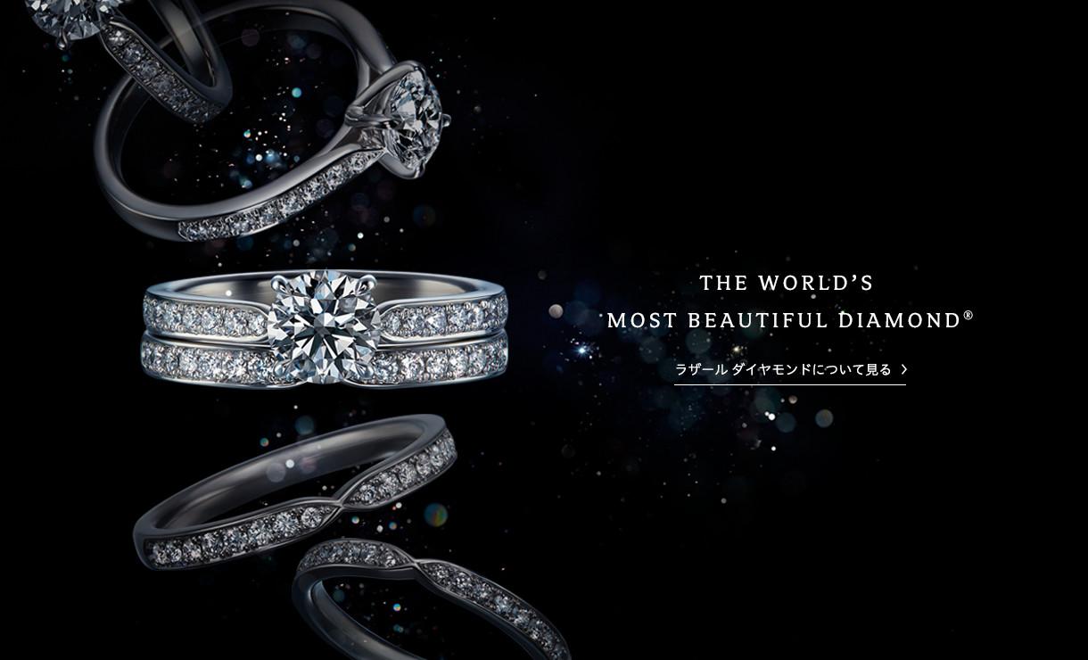 ラザール ダイヤモンドの特徴について